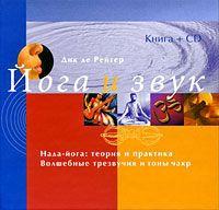 Йога и звук (+ CD-ROM)