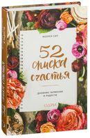 52 списка счастья. Дневник гармонии и радости