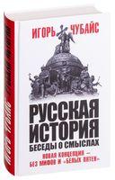 Русская история, беседы о смыслах. Новая концепция - без мифов и «белых пятен»