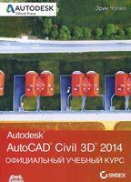 AutoCAD Civil 3D 2014. Официальный учебный курс Autodesk