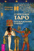 Египетское Таро. Предсказание судьбы
