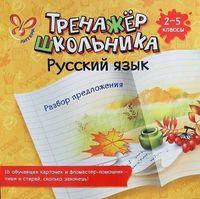 Русский язык. Разбор предложения. 2-5 классы