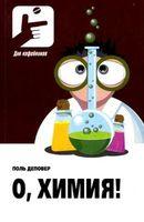 О, Химия! Необыкновенные химические викторины, сеансы магии и прочие веселые истории