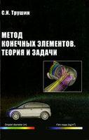 Метод конечных элементов. Теория и задачи