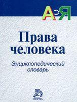 Права человека. Энциклопедический словарь