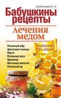 Бабушкины рецепты лечения медом