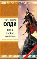 Внук Персея. Книга 2. Сын хромого Алкея (книга третья - часть вторая)
