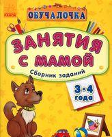 Занятия с мамой. Сборник заданий для детей 3-4 лет