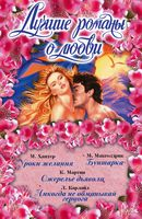 Лучшие романы о любви