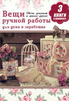 Вещи ручной работы для дома и заработка (комплект из 3 книг)