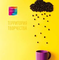 Блокнот для художественных идей. Кофе