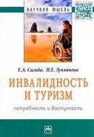 Инвалидность и туризм. Потребность и доступность