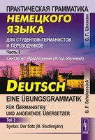 Практическая грамматика немецкого языка для студентов-германистов и переводчиков. Синтаксис. Предложение (III год обучения)
