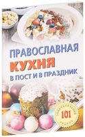 Православная кухня в пост и в праздник
