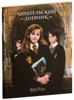 """Читательский дневник """"Гарри Поттер"""""""