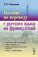 Пособие по переводу с русского языка на французский (м)
