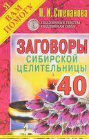 Заговоры сибирской целительницы - 40 (м)