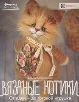Вязаные котики. От идеи - до готовой игрушки