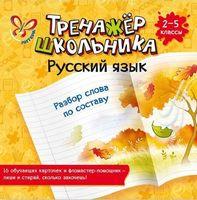 Русский язык. Разбор слова по составу. 2-5 классы