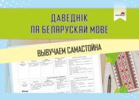 Даведнік па беларускай мове. Вывучаем самастойна