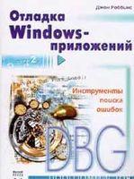 Отладка Windows-приложений (+ CD)