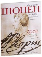 Фридерик Шопен. Вальсы для фортепиано. Выпуск 1