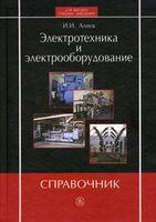 Электротехника и электрооборудование. Справочник