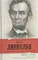 Любовь вечна, или Мэри Тодд и Авраам Линкольн