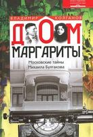 Дом Маргариты. Московские тайны Михаила Булгакова