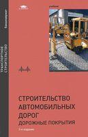 Строительство автомобильных дорог. Дорожные покрытия