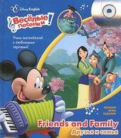 Друзья и семья (+ CD)