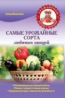 Самые урожайные сорта любимых овощей