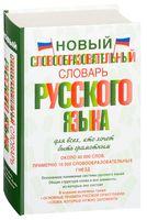 Новый словообразовательный словарь для всех, кто хочет быть грамотным