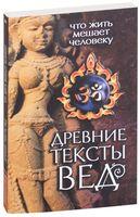 Древние тексты Вед. Что жить мешает человеку
