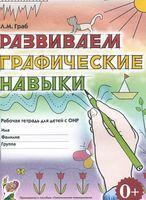 Развиваем графические навыки: рабочая тетрадь для детей с ОНР
