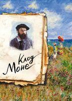 Моне. Жизнь и творчество в 500 картинах