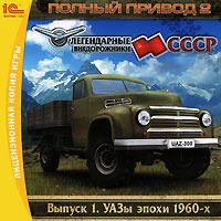 Полный привод 2: Легендарные внедорожники СССР. УАЗы эпохи 1960-х