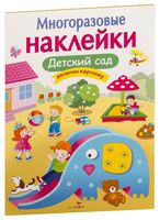 Детский сад. Многоразовые наклейки