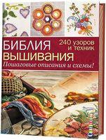 Библия вышивания. 240 узоров и техник. Пошаговые описания и схемы