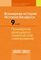 Всемирная история. История Беларуси. 9 класс. Примерное календарно-тематическое планирование. 2018/2019 учебный год