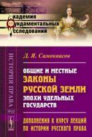 Дополнения к курсу лекций по истории русского права. Общие и местные законы Русской земли эпохи удельных государств