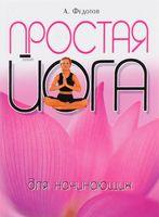 Простая йога для начинающих. Золотая книга здоровья