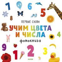 Учим цвета и числа. Фотокнига