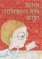 Поэты серебряного века детям