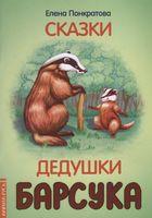 Сказки дедушки барсука