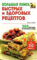 Большая книга быстрых и здоровых рецептов. 365 вкусных и полезных блюд