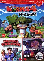 Коллекция развлечений № 10: Worms 4: Mayhem / Hospital Tycoon / Операция Flashpoint: Холодная война