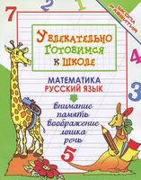 Увлекательно готовимся к школе. Математика. Русский язык
