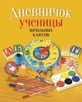 Дневничок ученицы начальных классов (классическая обложка)