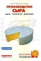 Производство сыра. Научные основы и технологии (+ CD)